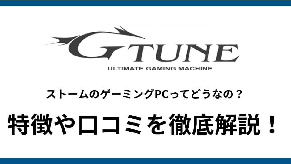 G-tuneの口コミ・評判_アイキャッチ