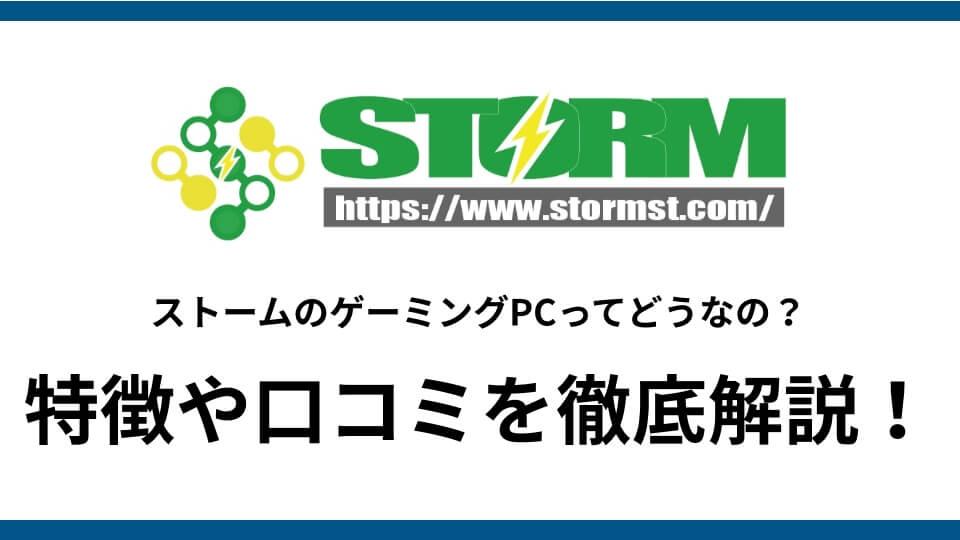 記事『ストーム(STORM)の口コミ・評判ってどうなの?|特徴や強みを徹底解説!』アイキャッチ