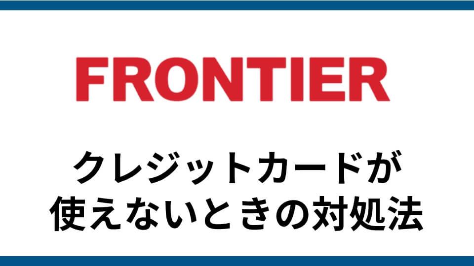 記事『フロンティア クレジットカード 使えない時に確認すべき5つのこと!FRONTIERクレジットカードエラー解決策!』アイキャッチ