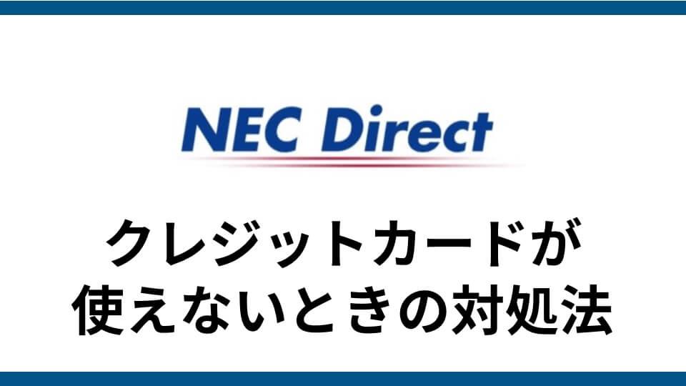 記事『NEC Directクレジットカードネット決済エラー解決方法|クレジットカードエラーで決済できない時に確認すべき6つのこと』アイキャッチ画像