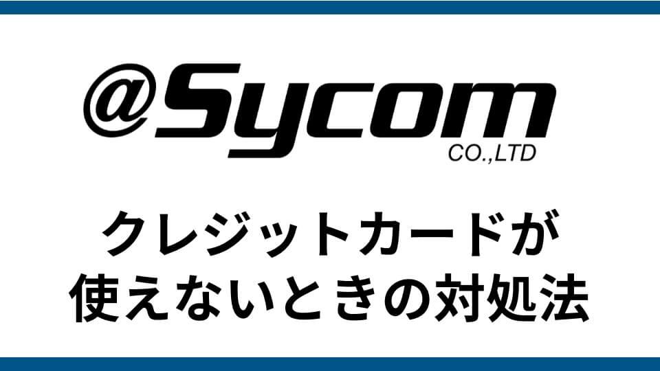 記事『サイコム クレジット 使えない時に確認すべきこと|@Sycomクレジットカードエラー対処法5選』のアイキャッチ