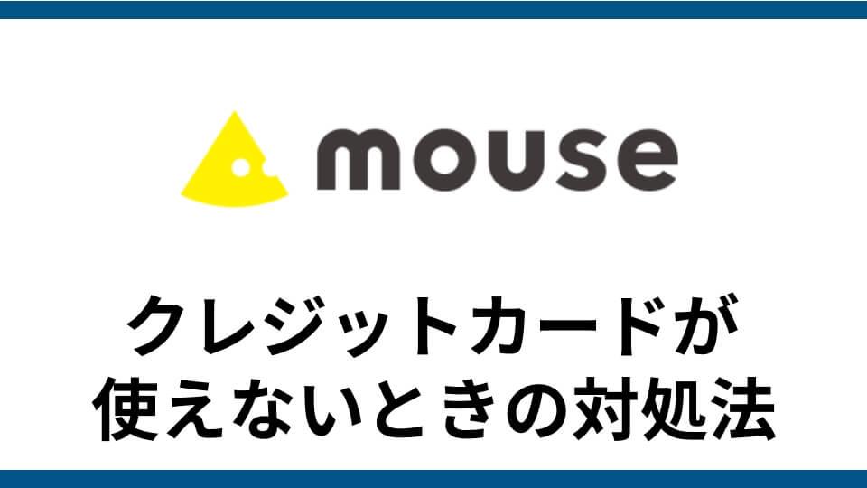 記事『マウスコンピューター クレジットカード 使えない時の解決策』のアイキャッチ