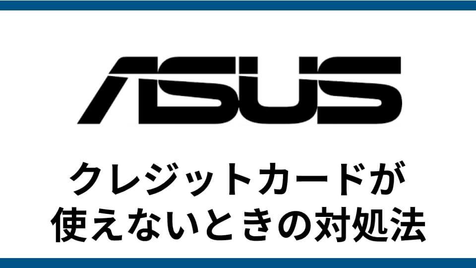 記事『ASUS Store Online クレジットカード エラーで決済できない時の対処法』のアイキャッチ