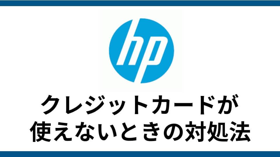 記事『HP DirectPlusでクレジットカードのエラーで決済できない時の確認事項と対処法』のアイキャッチ